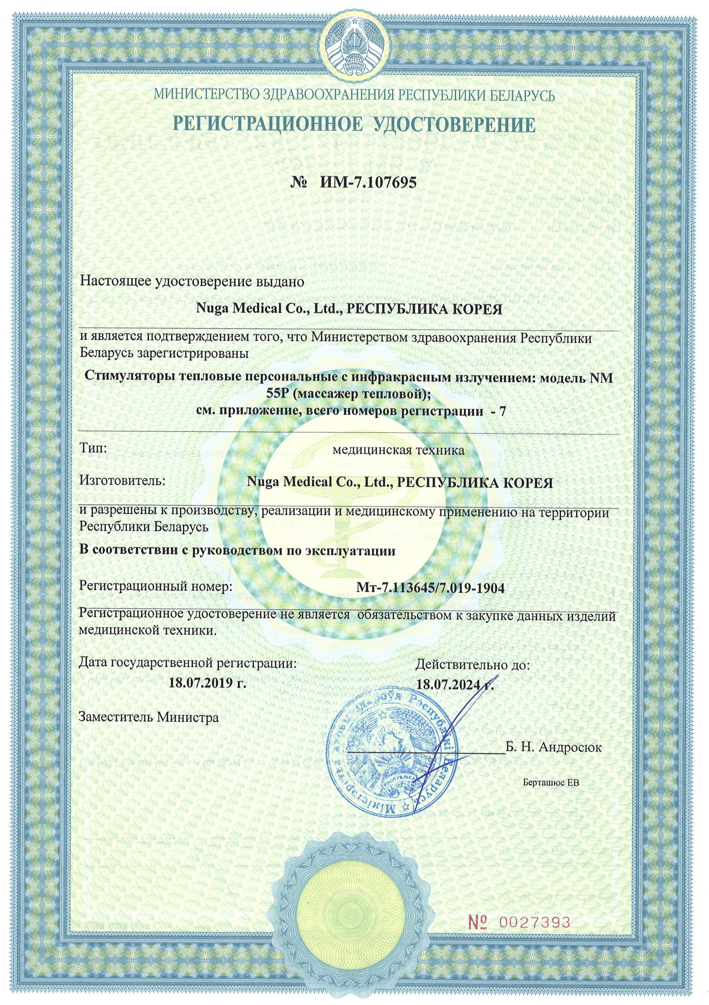 РУ-NM55P-80-80H-85-90-2500-2500H.jpg
