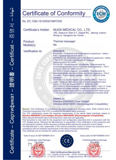 Сертификат N4