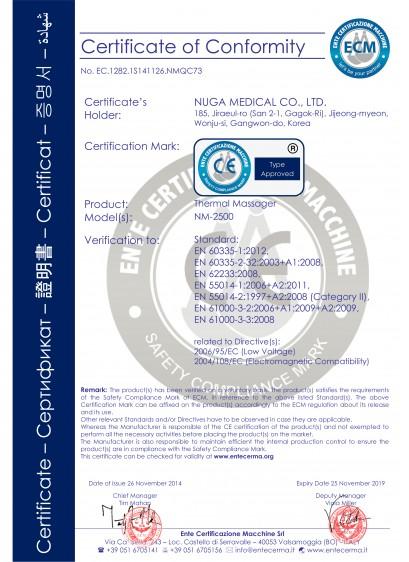 Сертификат NM2500