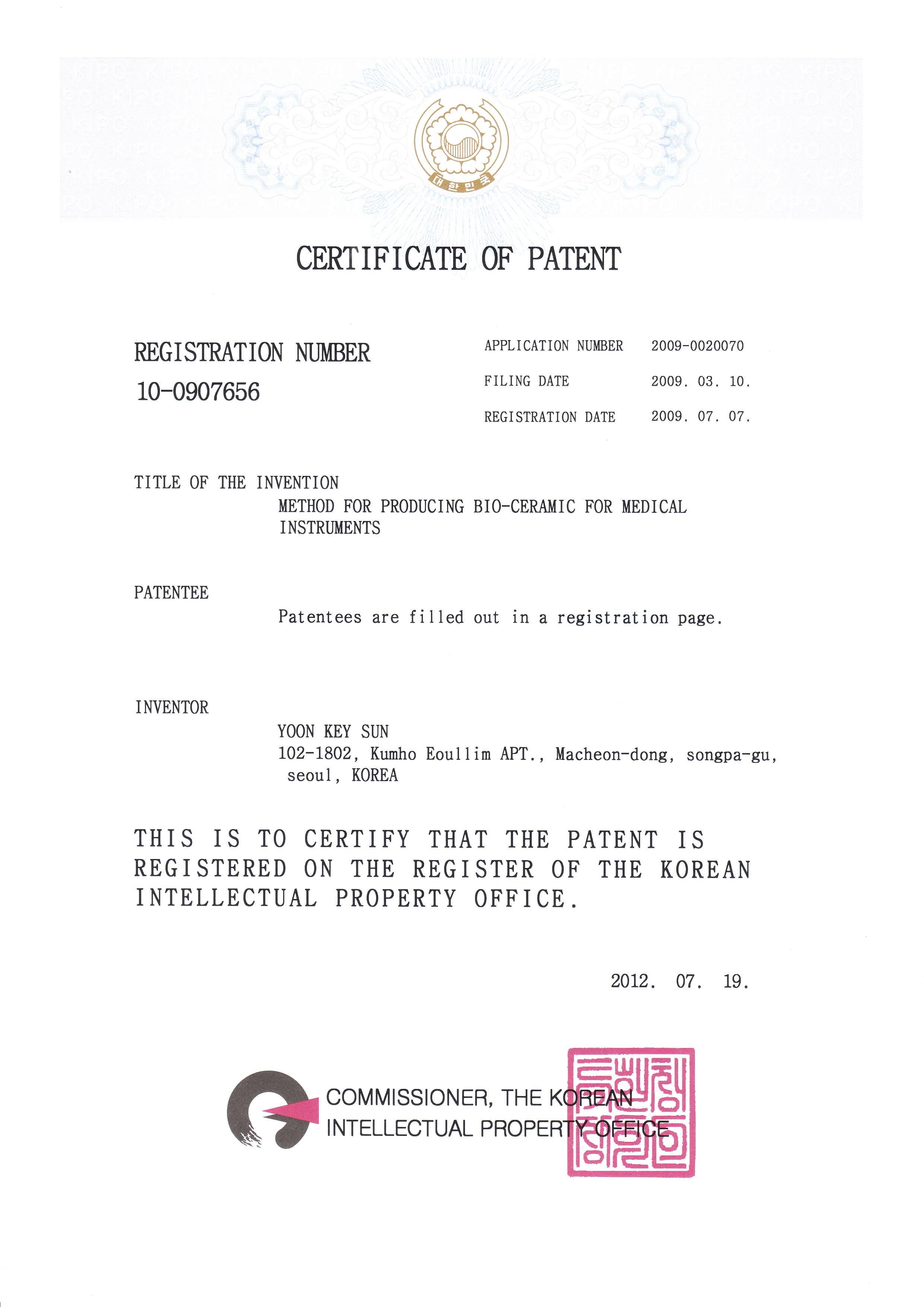 Патент 8